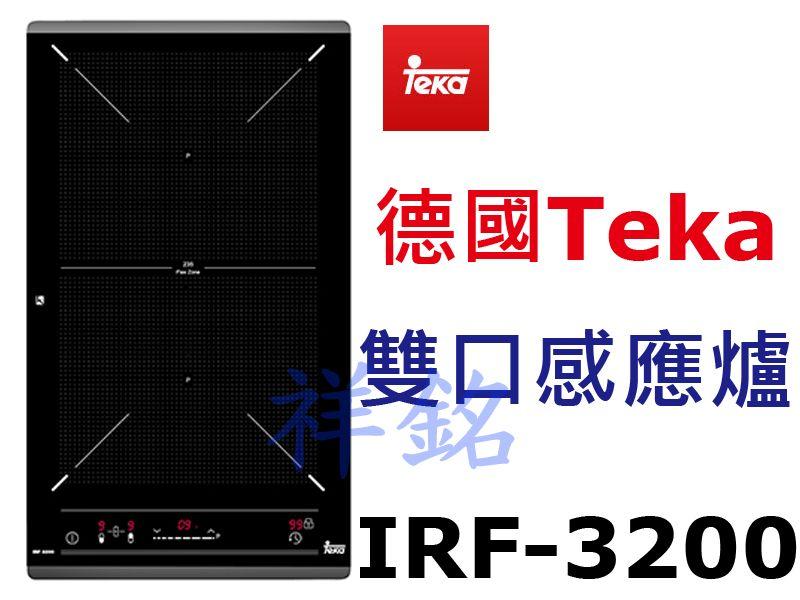 祥銘德國Teka雙口感應爐IRF-3200請詢價