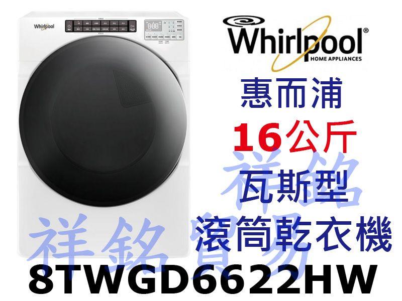 福利品祥銘Whirlpool惠而浦16公斤8TWG...