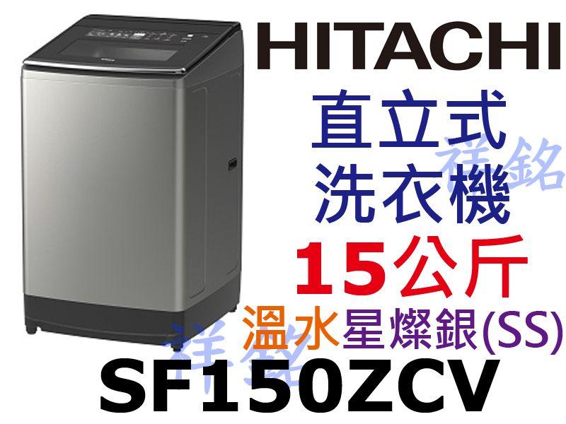 祥銘HITACHI日立15Kg直立式溫水變頻洗衣機...