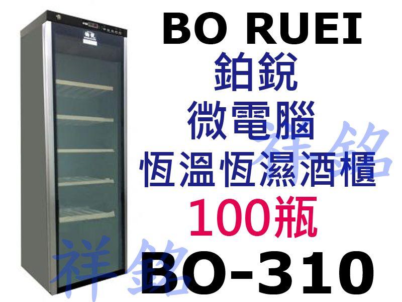 祥銘鉑銳BO RUEI微電腦恆溫恆濕紅酒櫃100瓶...