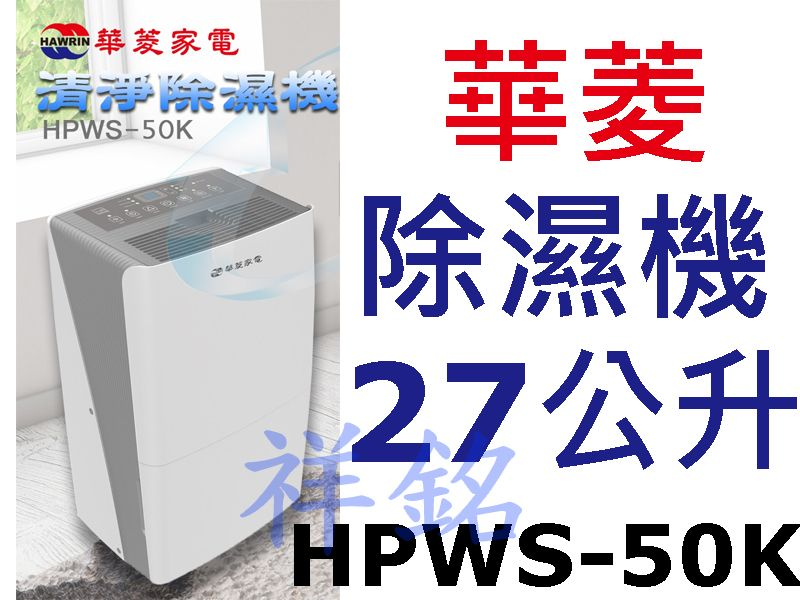 祥銘華菱27公升清淨除濕機HPWS-50K請詢價