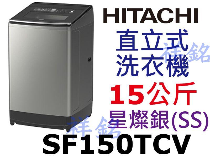 祥銘HITACHI日立15Kg直立式變頻洗衣機SF...