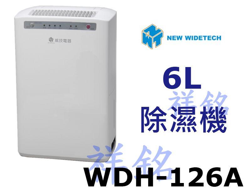 祥銘威技6公升高能效除濕機WDH-126A