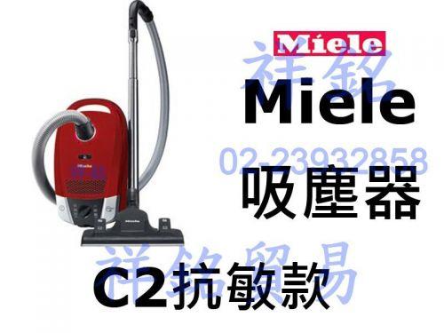 祥銘嘉儀德國Miele吸塵器C2抗敏款公司定價高可...