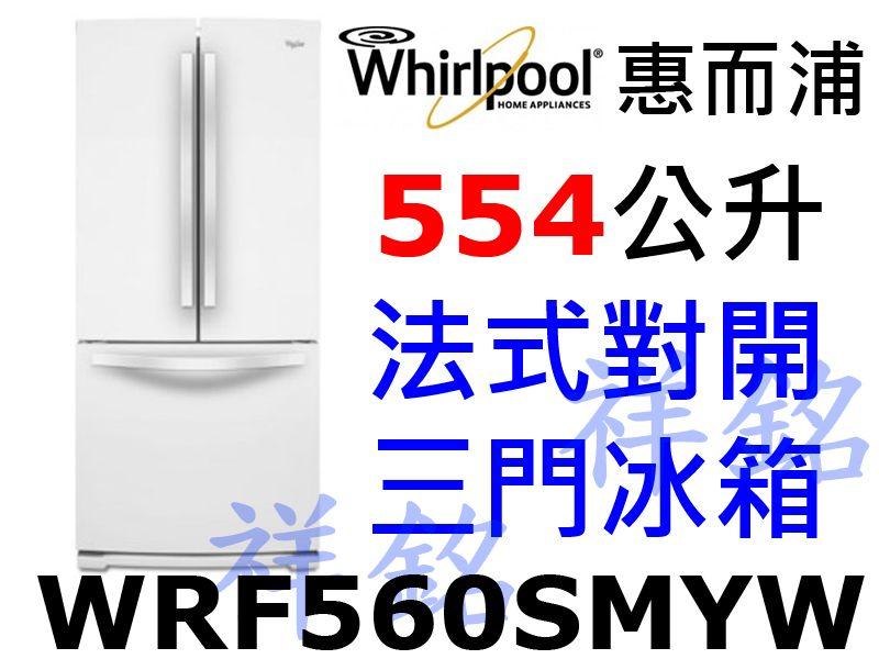 祥銘Whirlpool惠而浦554公升法式三門冰箱...