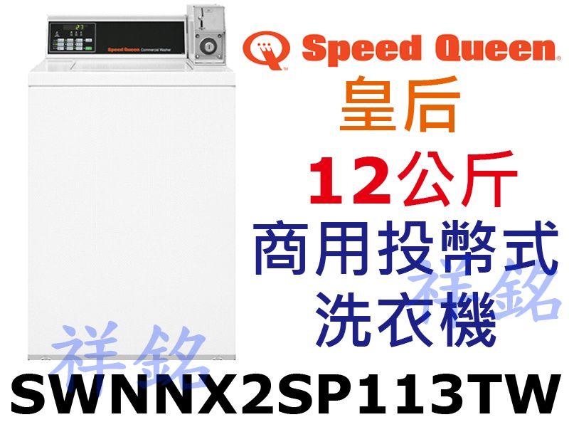 祥銘Speed Queen皇后12kg投幣式商用洗...