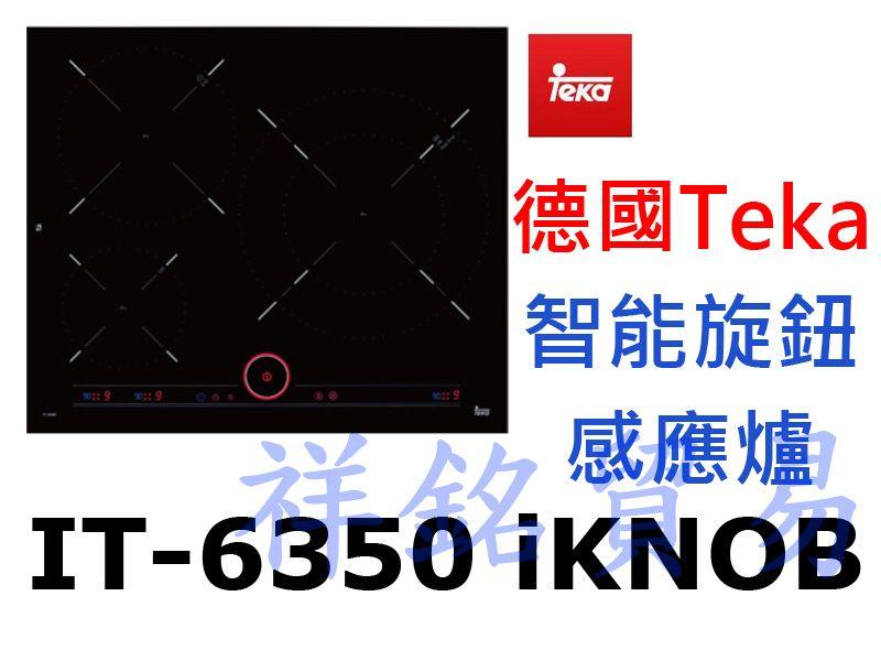 祥銘德國Teka智能旋鈕感應爐IT-6350 iK...