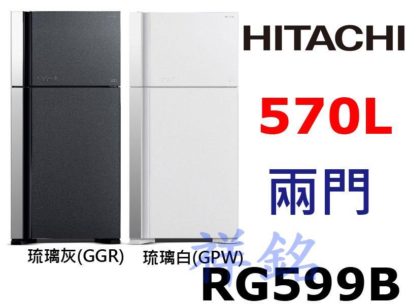 購買再現折祥銘HITACHI日立兩門琉璃冰箱570...