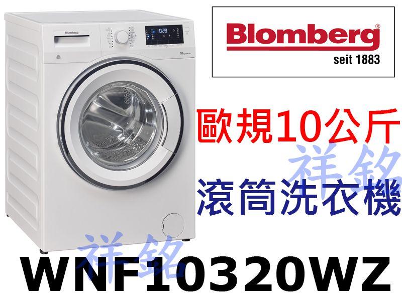 祥銘德國blomberg博朗格歐規10公斤WNF1...