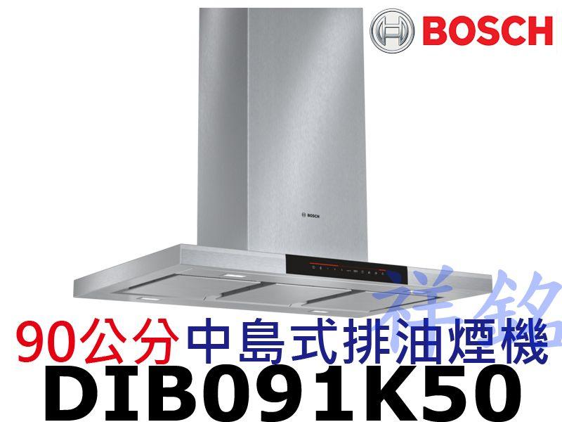 祥銘BOSCH 8系列90公分中島式排油煙機DIB...