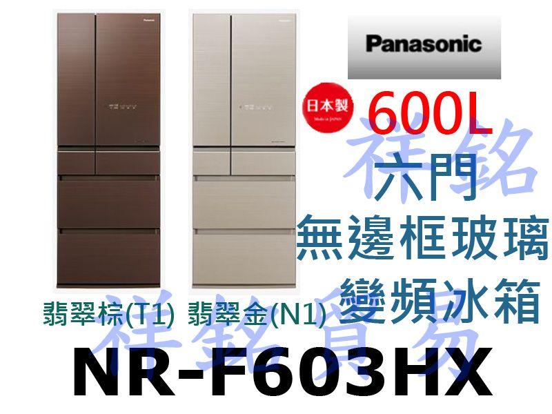 祥銘Panasonic國際牌600L日本製六門無邊...