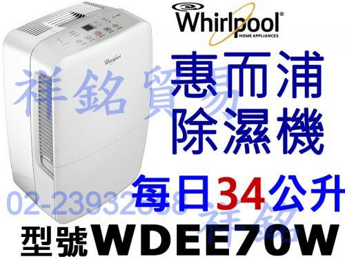 祥銘Whirlpool惠而浦34公升除濕機WDEE...