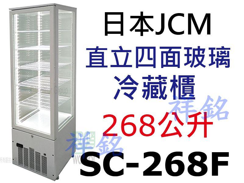 祥銘JCM日本 直立四面玻璃冷藏展示櫃SC-268...
