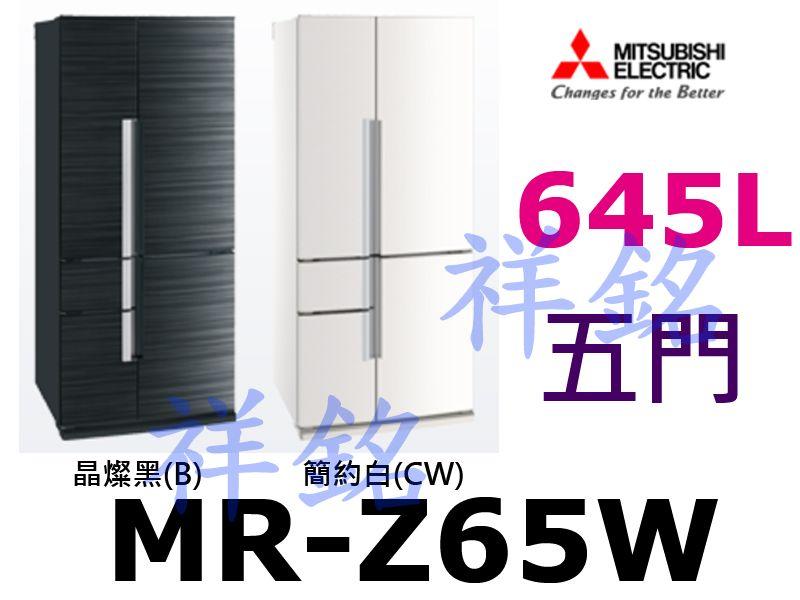 祥銘MITSUBISHI三菱645公升五門變頻冰箱...