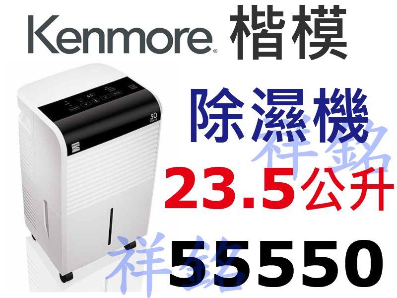 祥銘美國楷模Kenmore美規大容量23.5公升強...