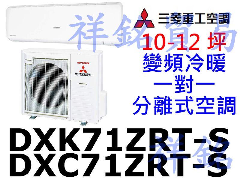 祥銘三菱重工10-12坪變頻冷暖一對一分離式空調D...