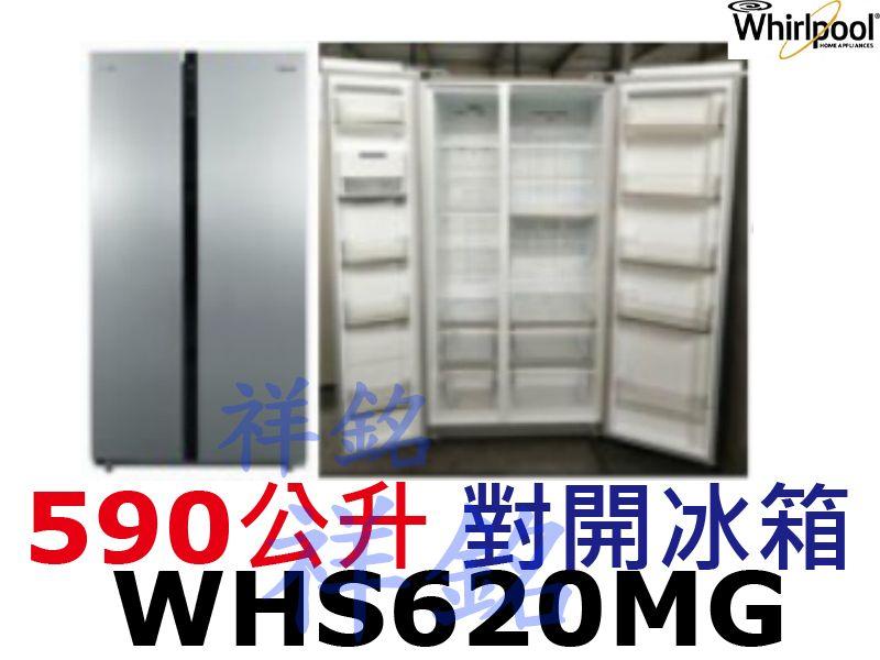 購買再現折祥銘Whirlpool惠而浦WHS620MG變頻對開冰箱590公升星光銀玻璃請詢價
