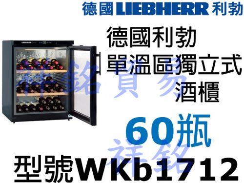 祥銘=24800 LIEBHERR德國利勃60瓶單...
