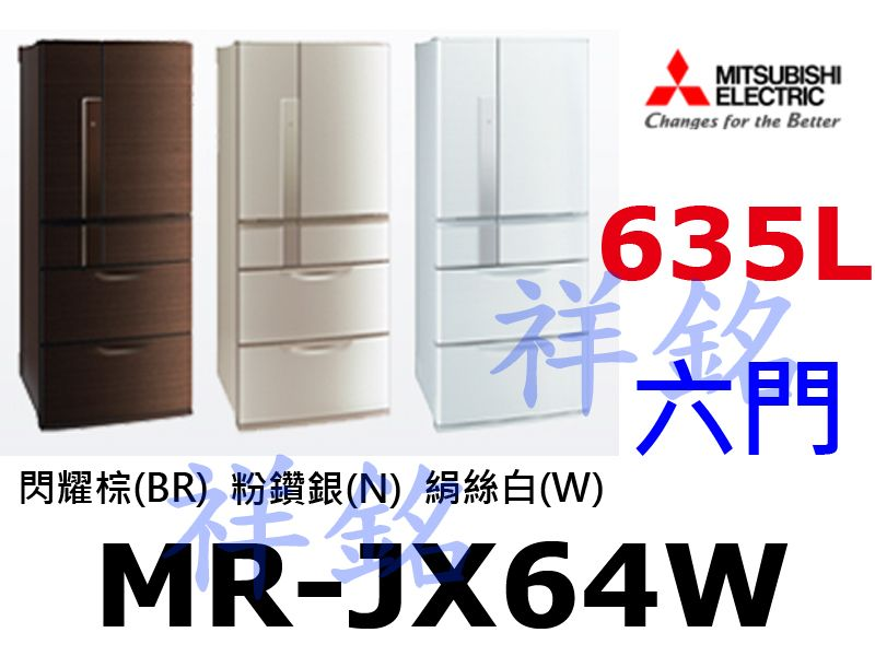 祥銘MITSUBISHI三菱635公升六門變頻冰箱...