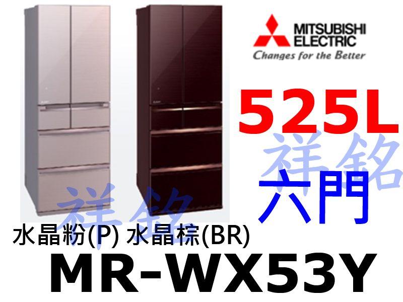 祥銘MITSUBISHI三菱525公升六門變頻冰箱...