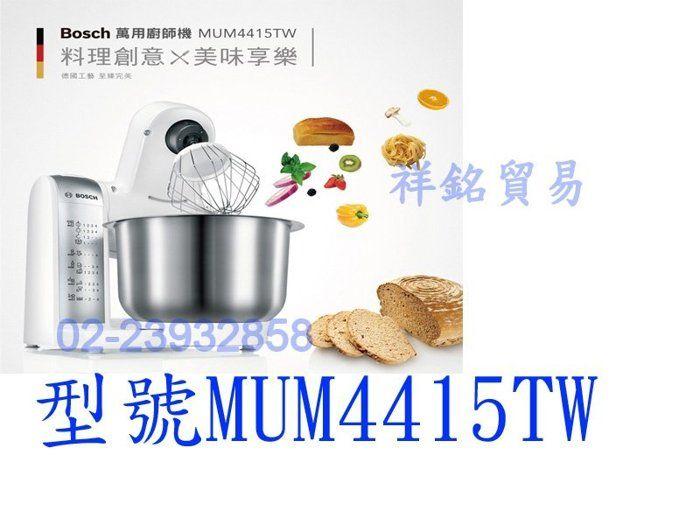 祥銘BOSCH博世家電萬用廚師料理機MUM4415...