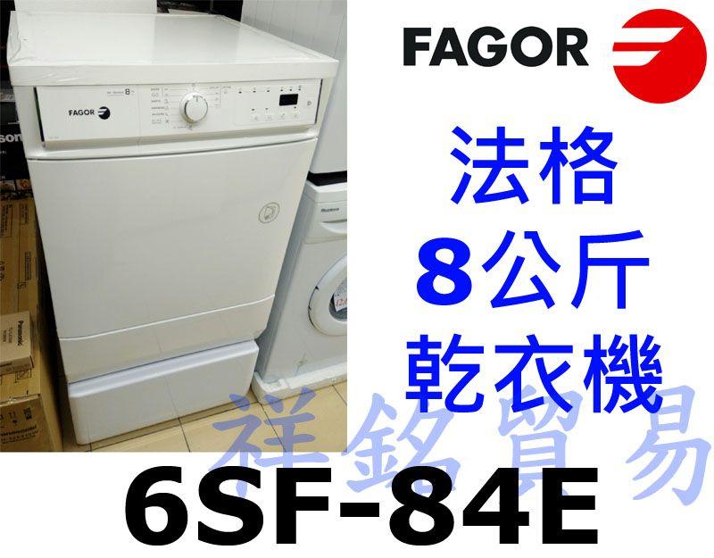 祥銘FAGOR法格8公斤乾衣機6SF-84E請詢問...