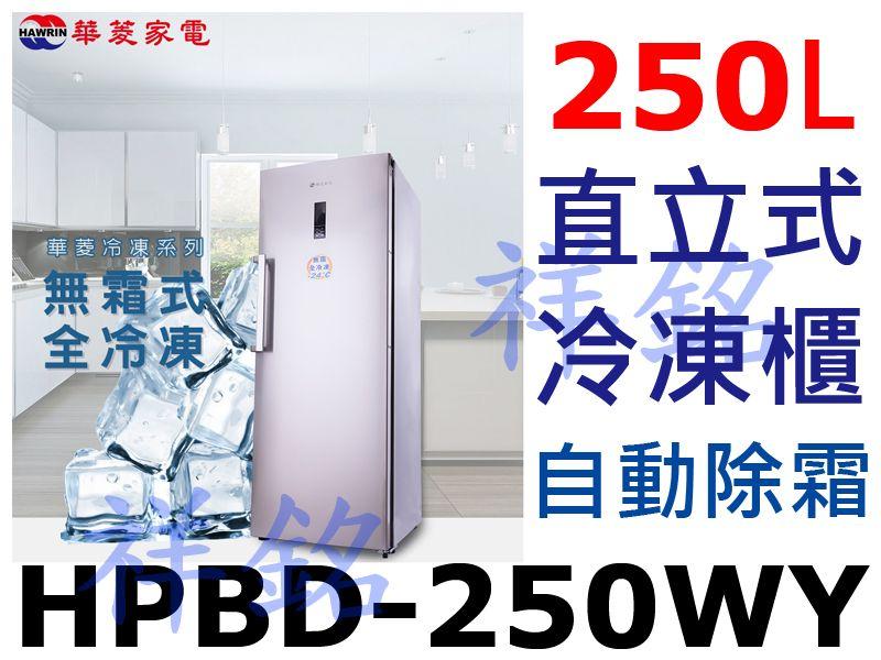 祥銘華菱250公升直立式無霜冷凍冰櫃HPBD-25...