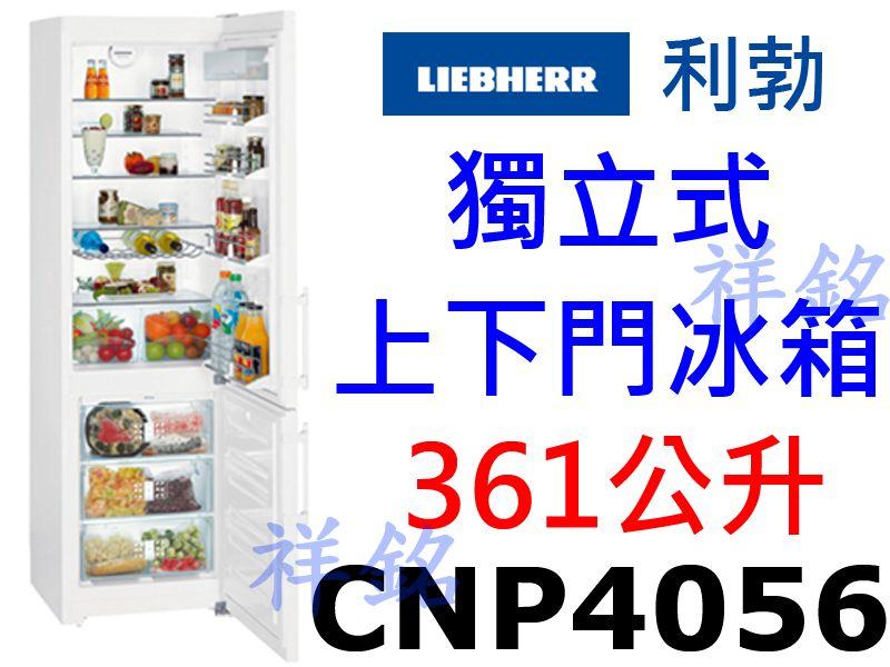 祥銘嘉儀德國LIEBHERR利勃獨立式上下門冰箱3...