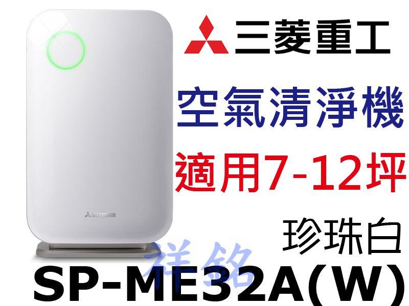 祥銘三菱重工空氣清淨機SP-ME32A(W)珍珠白...